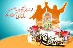 برگزاری ویژه برنامه های روز( عید غدیر)در روستای درغک+تصاویر