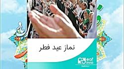 گزارش تصویری نماز عید فطر