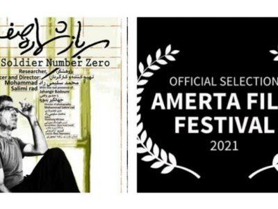 اثر کارگردان دهدشتی به جشنواره بینالمللی راه یافت/ترکیه؛ مقصد بعدی سرباز شماره صفر